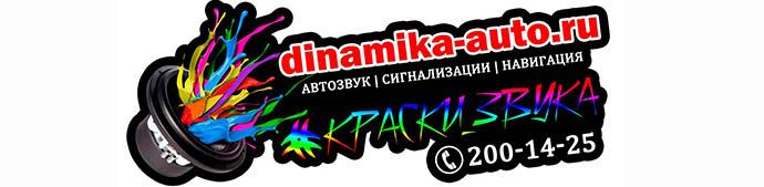 Автозвук Динамика-Авто Владивосток